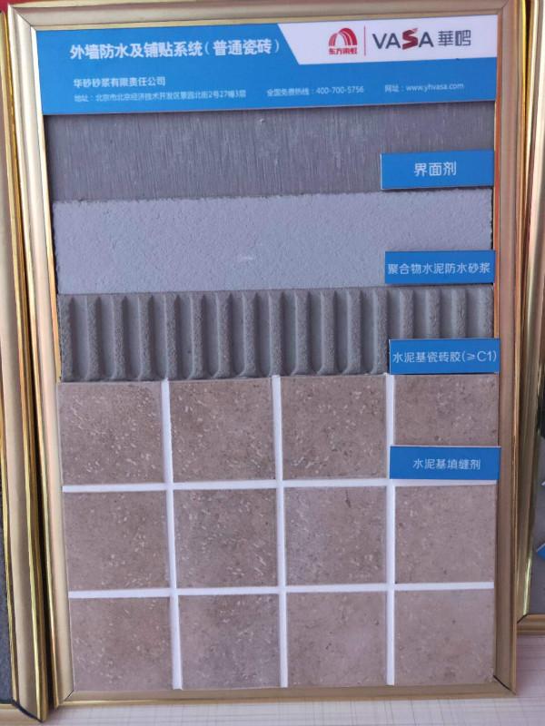 华砂饰面砂浆类产品