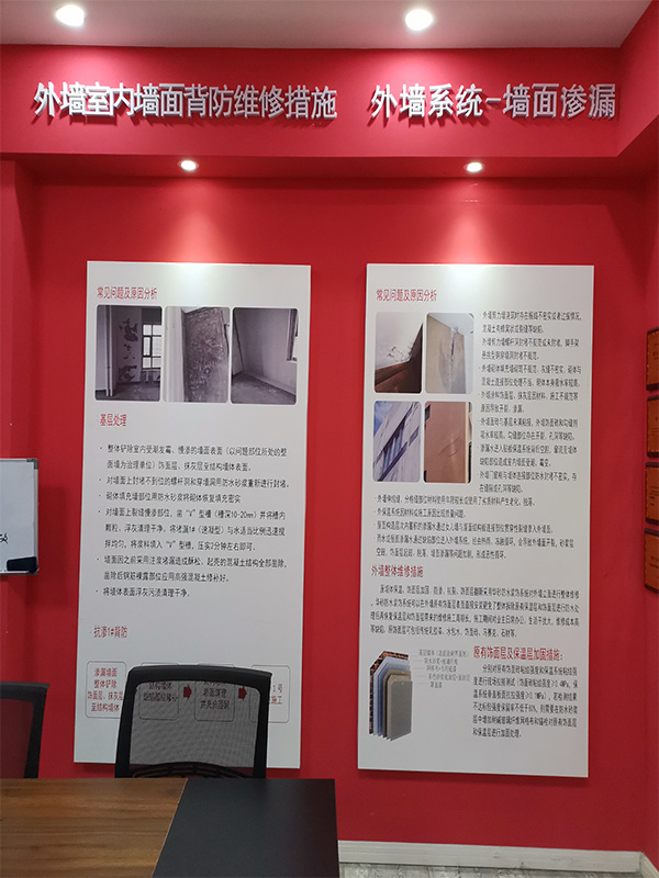 外墙室内墙面背防维修措施/外墙系统-墙面渗漏